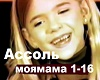 Assol' - Moya mama