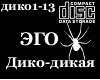 Ego-Diko-Dikaya(RUS)