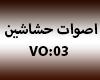 7shashen Voice Vo:03