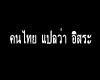 6B.Thai Sign