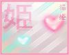 `N Dokidoki Hearts