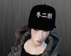 冬二朗 custom cap