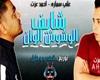 (R)Sha3by Bahr Elghdr MP