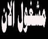 brb arabic