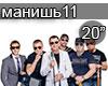 Sbornaya Soyuza Manish