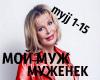 1-15 MoiMyjMyjinek