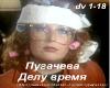 Pugacheva-Delu vremya