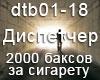 Dispetcher 2000 RUS