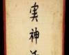 [W]Streaming Oriental