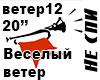 Veselyj veter Pioner RUS