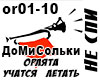 Domisolki Orlyata RUS