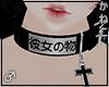 ✖' Hers .collar