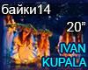 Bajki BY Kupalskaya noch