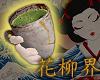 花 Kintsugi Matcha Mug