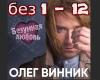 bezumnaja ljubov rus