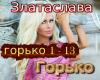 Zlataslava Gorko rus