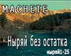 Machete-Nyriay