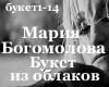 MARIYA_BOGOMOLOVA(RUS)
