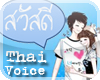Thai Voice ((ORIGINAL))!