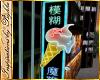 I~Tokyo Ice Cream Sign 2