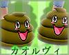 Poop Slippers F - Brown