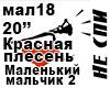 Krasnaya Plesen Malchik2