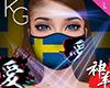 SWEDEN KG i-MASK