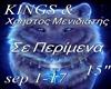 KINGS-menidiatis sep1-17