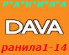 DAVA_Ranila_rus