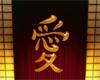 Love symbol Japanese